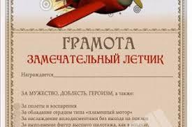 Где купить диплом лучшей маме иркутск ru Где купить диплом лучшей маме иркутск ii