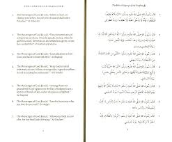 prophet muhammad essay the birth of islam essay heilbrunn timeline of art history a hindu acharya praises prophet muhammad