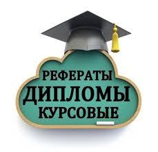Дипломные курсовые работы отчеты по практике рефераты  Дипломные курсовые работы отчеты по практике рефераты контрольные работы на заказ Доклады раздаточный материал и презентации к защите Бесплатная