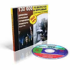 Сборник рефератов дипломов курсовых работ для учащихся года  Сборник рефератов дипломов курсовых работ для учащихся 2010 года