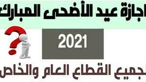 اجازه عيد الاضحى 2021 - YouTube