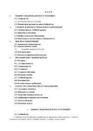 Образовательная система Италии реферат по педагогике скачать  Образовательная система Италии реферат по педагогике скачать бесплатно среднее высшее профессиональное лицеи университеты скульптура Рима искусство