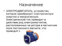 Главное управление образования и науки Днепропетровской областной   Дипломная работа Тема Электродвигатели и пускатель Назначение ЭЛЕКТРОДВИГАТЕЛЬ устройство которое преобразует электрическую энергию в механическую