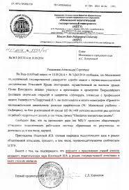 В поисках диссертации Ильичевой Штаб САО mpgu 12 09