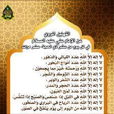 التهليل المروي عن الإمام علي عليه السلام في أيام عشر ذي الحجه | مدونة مكتبة  التصاميم الدعوية الإسلامية