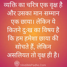 Quote Of The Day In Hindi Daily Motivational Quotes