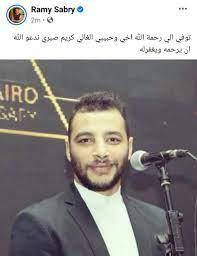 وفاة شقيق رامي صبري غرقاً