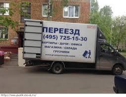 Перевозки в москву реферат Контейнерные перевозки автомобильным железнодорожным и авиа транспортом Перевозка негаитных и тяжеловесных грузов в том числе на спецтехнике