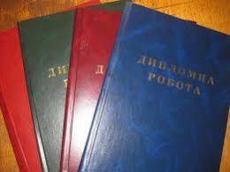 Дипломна Канцтовары расходные материалы ua Папки для дипломных работ
