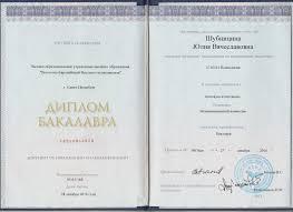 Дипломы документы Практикующий семейный клинический психолог Диплом 1