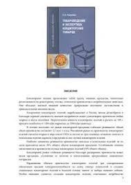Товароведение и экспертиза кондитерских товаров скачать книгу  Товароведение и экспертиза кондитерских товаров