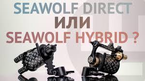 сравнение Seawolf Direct Drive и Seawolf Hybrid Seawolf Direct