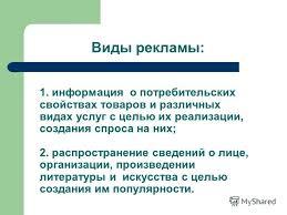 Презентация на тему МОУ Авсюнинская средняя общеобразовательная  5 Виды