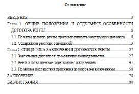 Дипломная работа по гражданскому праву на тему Заключение  дипломная работа по договору ренты