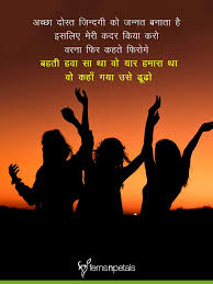 best dosti shayari in hindi