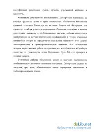 трудового договора по инициативе работодателя в связи с виновными  Расторжение трудового договора по инициативе работодателя в связи с виновными действиями работника