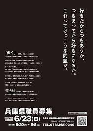 公務員の人気回復なるか 兵庫県が斬新ポスターでpr13ページ