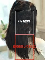 髪を綺麗を保つ縮毛矯正は定期的に根元だけリタッチ施術が基本です
