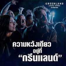 HD-TH]▷ นาทีระทึก..วันสิ้นโลก [ดู Greenland] หนังเต็ม ออนไลน์ ((2020)) | by  Bebas film