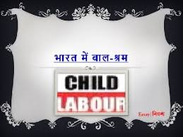 hindi essay on child labour in agrave curren shy agrave curren frac agrave curren deg agrave curren curren agrave curren reg agrave yen agrave curren agrave curren not agrave curren frac agrave curren sup  hindi essay on child labour in agravecurrenshyagravecurrenfrac34agravecurrendegagravecurrencurren agravecurrenregagraveyen135agravecurren130 agravecurrennotagravecurrenfrac34agravecurrensup2 agravecurrenparaagraveyen141agravecurrendegagravecurrenreg agravecurrenordfagravecurrendeg agravecurrenumlagravecurreniquestagravecurrennotagravecurren130agravecurrensect