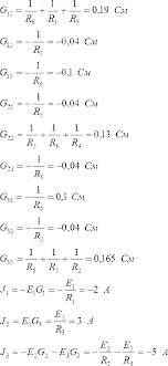 Реферат Расчет сложной электрической цепи постоянного тока Общий вид матрицы составленной из коэффициентов