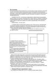 Учет финансовых вложений курсовая по бухгалтерскому учету и аудиту  Фондовый рынок РФ становление проблемы развития курсовая по финансам скачать бесплатно акции облигации биржа