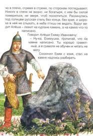 """Книга """"Алеша Попович и Тугарин Змеевич""""   <b>Голенищева</b> О. (гл ..."""