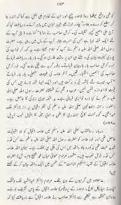 allama iqbal s love for the holy prophet pbuh allama iqbal s meeting colonel khan muhammad and recitation of durood sharif