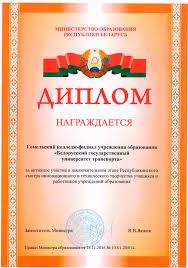 ГОМЕЛЬСКИЙ КОЛЛЕДЖ ФИЛИАЛ УЧРЕЖДЕНИЯ ОБРАЗОВАНИЯ диплом за  d2