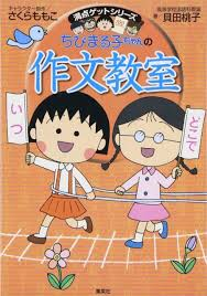 chibi maruko chan ese essay writing book manga for elementary  chibi maruko chan ese essay writing manga describing book for primary kids