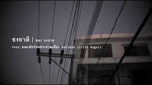 ธงชาติ - หลง ลงลาย feat. คณะนักร้องประสานเสียง Wattana Little Angels -  YouTube