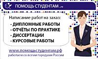 Анализ финансового состояния диплом продажа цена в Санкт  Анализ финансового состояния диплом