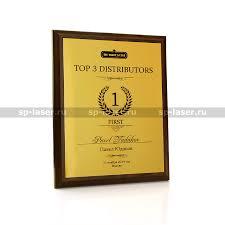 Купить наградные дипломы с лазерной гравировкой в Москве цены  Наградные дипломы с лазерной гравировкой