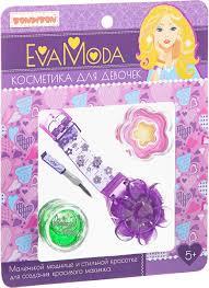 <b>Bondibon</b> Набор <b>детской</b> декоративной <b>косметики</b> Eva Moda ...