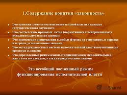 Презентация на тему Внешний контроль и надзор за законностью в  2 1