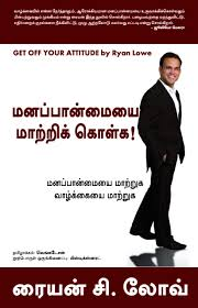 Buy Get Off Your Attitude Tamil Change Your Attitude Change Your