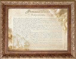 Происхождение фамилии бесплатно Значение и история фамильного  фамильные дипломы