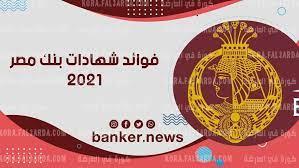 شهادة الفرحة من بنك مصر أعلى فائدة بضمان بنك مصر 2021 وأعلى عائد شهرى من بنك  مصر - كورة في العارضة