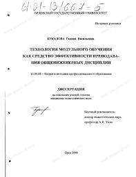 Диссертация на тему Технология модульного обучения как средство  Диссертация и автореферат на тему Технология модульного обучения как средство эффективности преподавания общеинженерных дисциплин