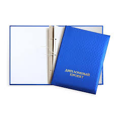 Папка адресная ДИПЛОМНЫЙ ПРОЕКТ А полипропилен отв шнур синяя  Арт 464325