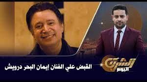 القبض علي الفنان إيمان البحر درويش من قبل الأمن الوطني .. التفاصيل الكاملة  - YouTube