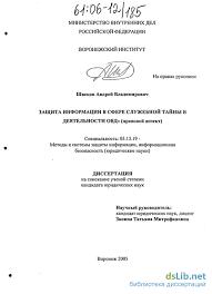 информации в сфере служебной тайны в деятельности ОВД Защита информации в сфере служебной тайны в деятельности ОВД Швецов Андрей Владимирович