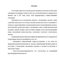 Понятие классификация и общая характеристика контрабанды  Понятие классификация и общая характеристика контрабанды Ущерб от контрабанды 03 02 13