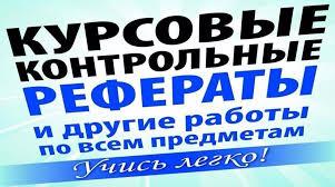 Курсовые контрольные дипломные работы на заказ в Киеве и Украине  Фото Курсовые контрольные дипломные работы на заказ в Киеве и Украине