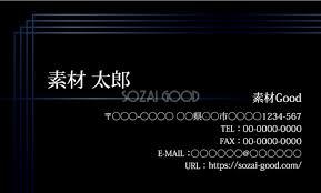 黒かっこいい名刺デザイン 交差するラインイラスト無料テンプレート80839