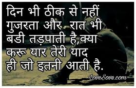 miss you status in hindi for friend missing someone es hindi missing someone es