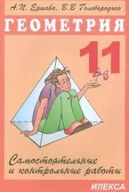 контрольные работы Демидова книжная лавка Самостоятельные и контрольные работы по геометрии 11 класс