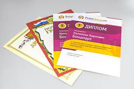 Изготовление и печать грамот дипломов сертификатов Стоимость печати
