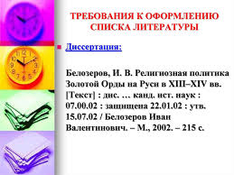 Требование к списку литературы по диссертации Коллекция картинок Правила оформления списка литературы