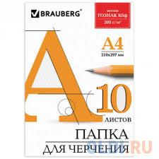 <b>Папка для черчения BRAUBERG</b> A4 10 листов — купить по ...